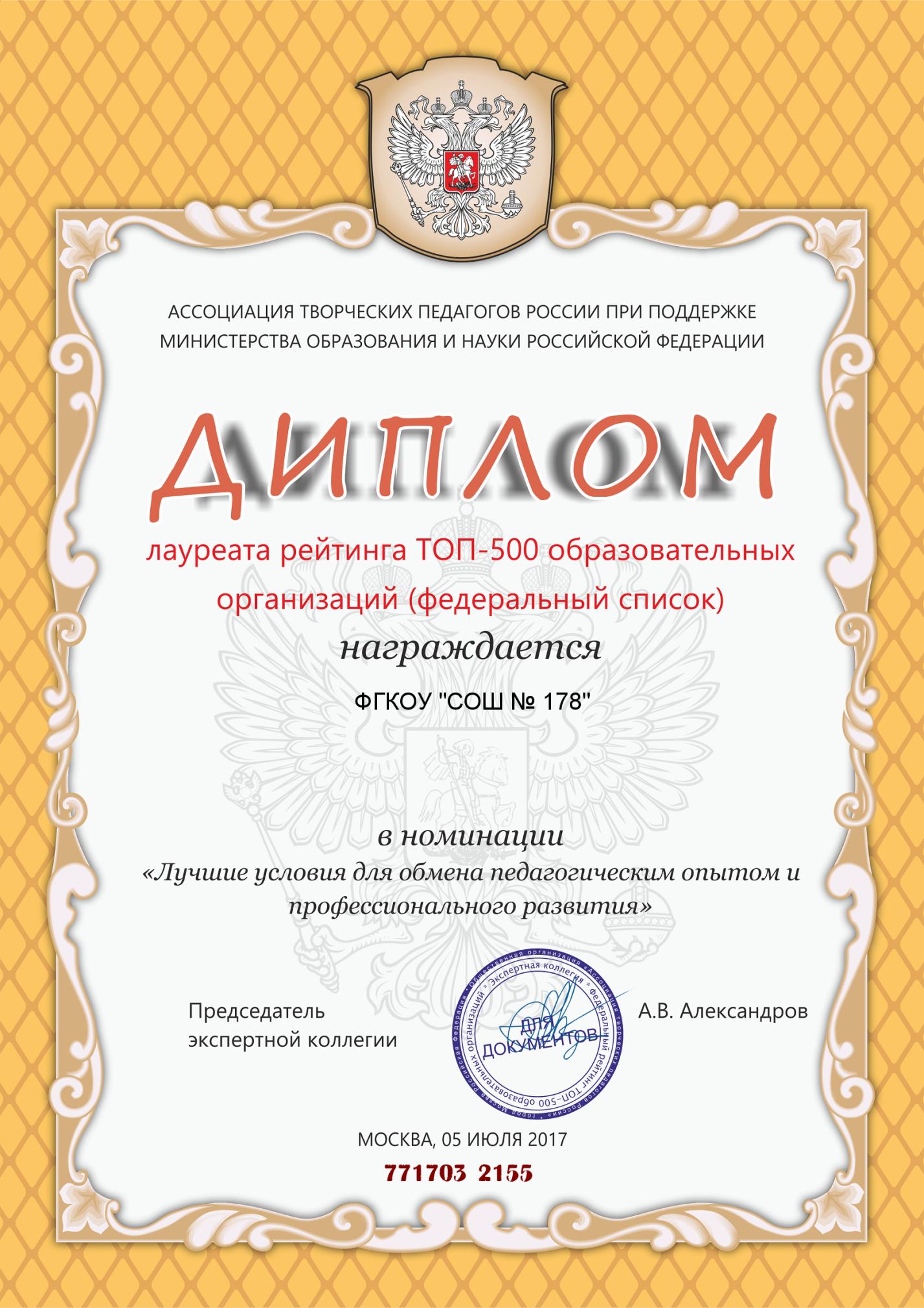 Москва диплом официальный сайт Анастасия Наталья не согласна с тобой это сначала так Я там училась 1 5 года пока мне в москва диплом официальный сайт лицо не кинули зачетку и не
